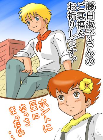 アルフレド藤田淑子