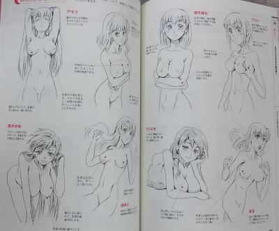 かわいい女の子キャラの描き方 (6)
