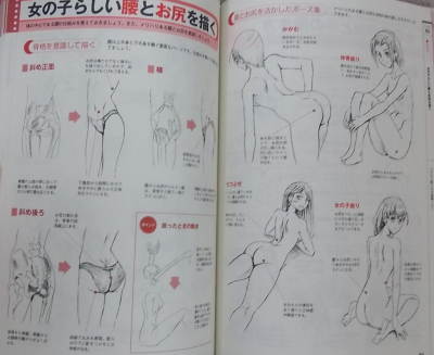 かわいい女の子キャラの描き方 (7)