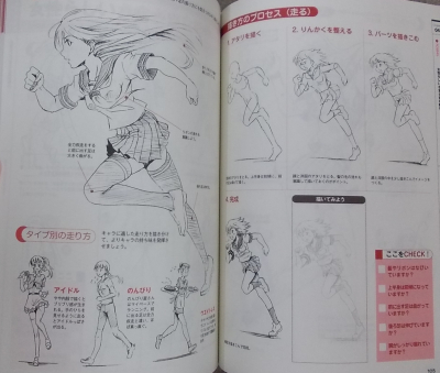 かわいい女の子キャラの描き方 (9)
