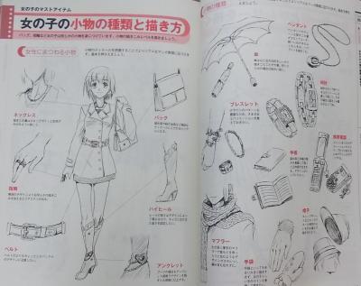かわいい女の子キャラの描き方 (11)