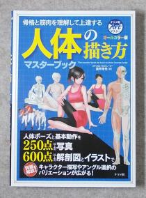 人体の描き方マスターブック (1)