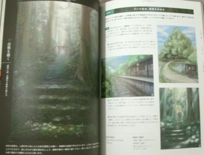 イラストのための背景画の教科書 (7)