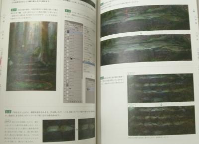 イラストのための背景画の教科書 (8)