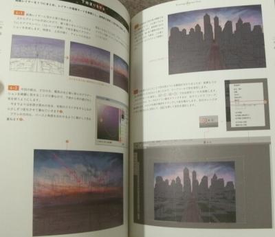 イラストのための背景画の教科書 (11)