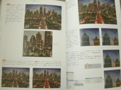 イラストのための背景画の教科書 (12)