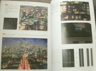 イラストのための背景画の教科書 (13)