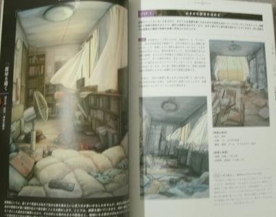 イラストのための背景画の教科書 (2)