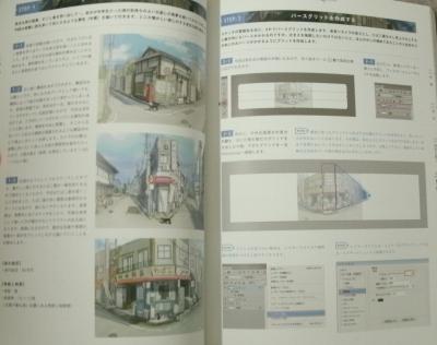 イラストのための背景画の教科書 (3)