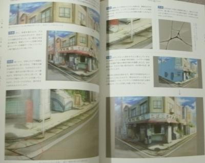 イラストのための背景画の教科書 (4)