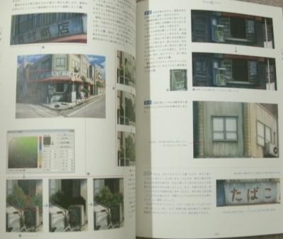イラストのための背景画の教科書 (5)