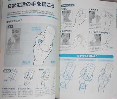 なぞって上達!マンガ手と足の描き方 (7)