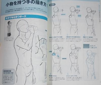なぞって上達!マンガ手と足の描き方 (8)