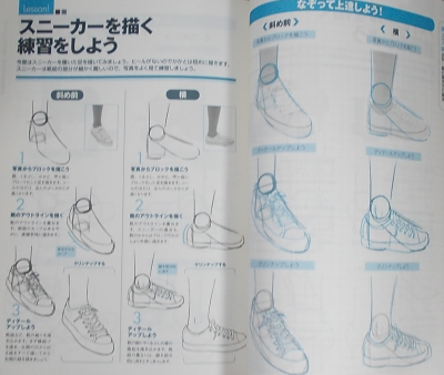 なぞって上達!マンガ手と足の描き方 (12)