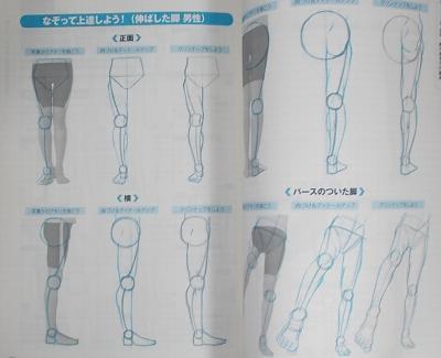 なぞって上達!マンガ手と足の描き方 (13)