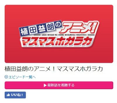 植田益朗のアニメ!マスマスホガラカ