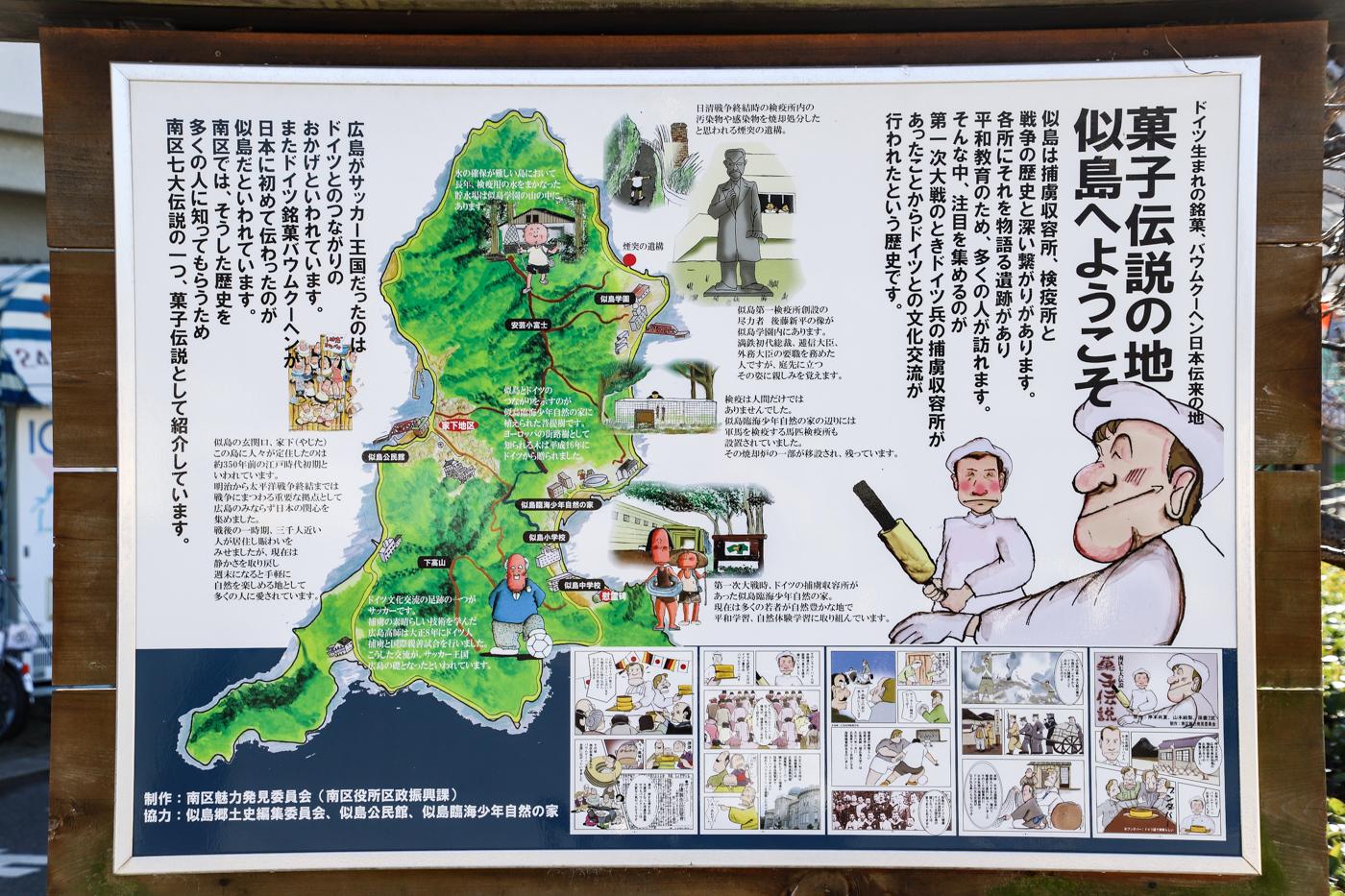 ninoshima-14.jpg