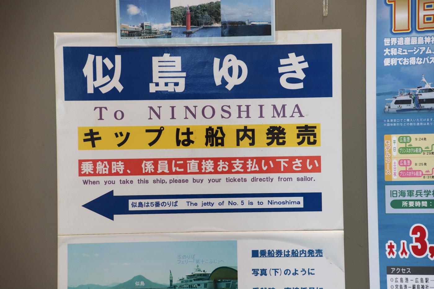 ninoshima-3.jpg
