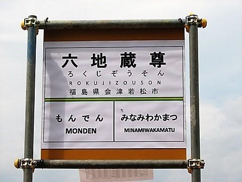 164六地蔵尊_1