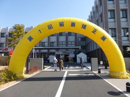 昭島矯正展01