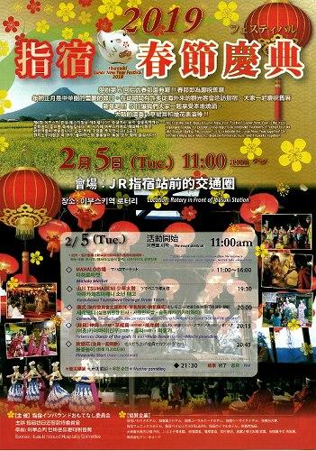春節イベント