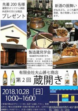 2018大山甚七18