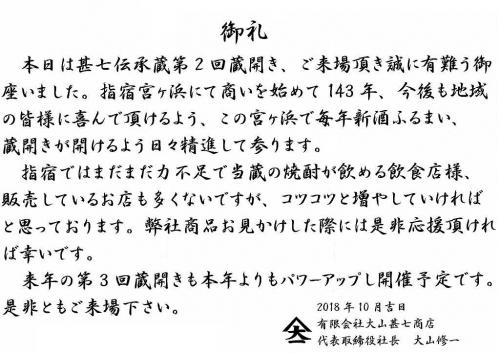 2018大山甚七21