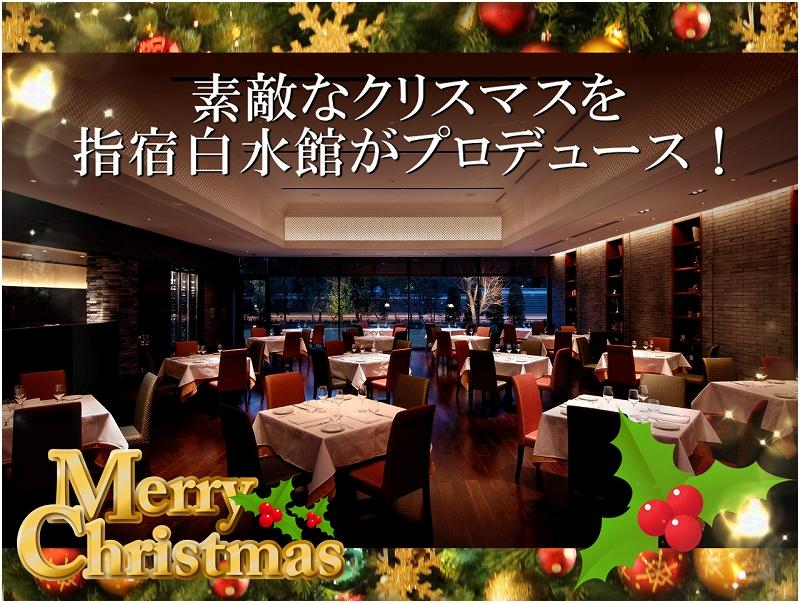 クリスマス宿泊プラン2018