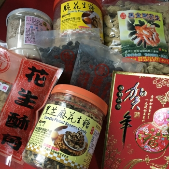 台北 花生糖