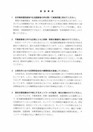 反貧困ネットワーク京都 要望書(京都府住宅審議会)181126