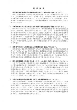 反貧困ネットワーク京都 要望書(京都市住宅審議会)181126