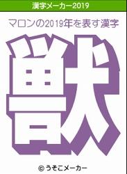 漢字メーカー(マロン)