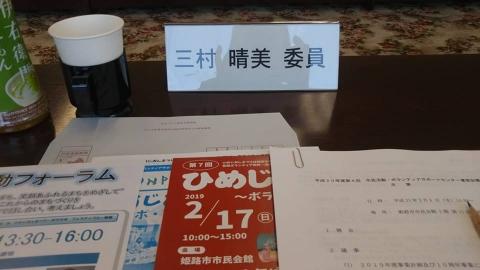 平成31年2月6日会議