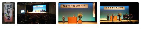 平成31年2月22日非行防止大会