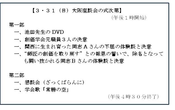大阪座談会の式次第(修正)