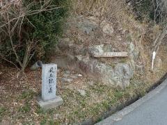 3八十の岩橋