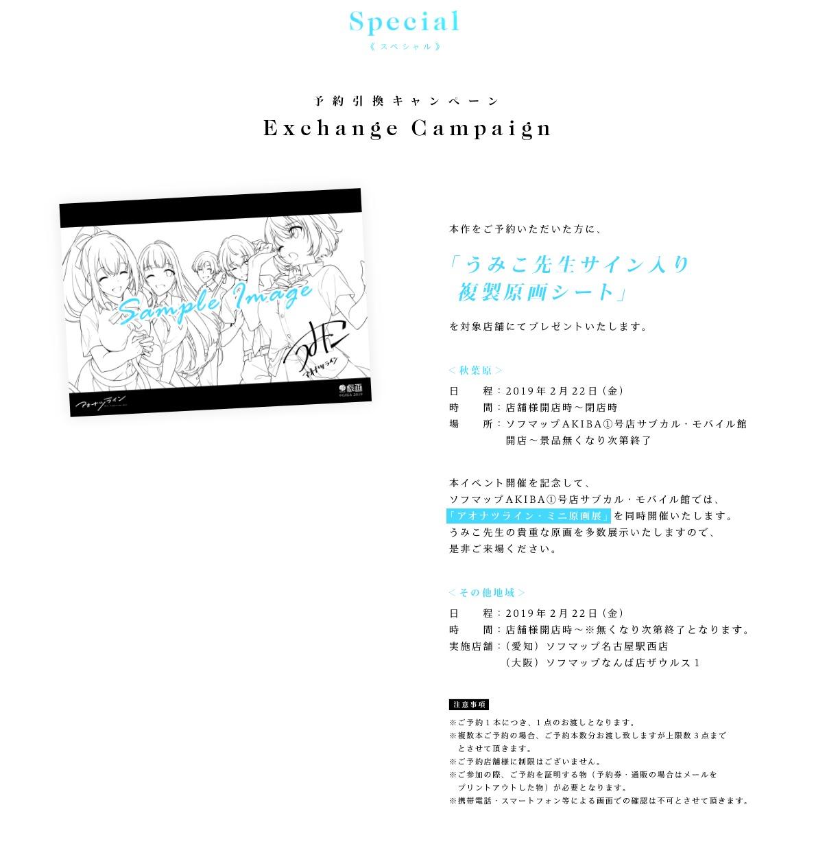 予約引換キャンペーン Special アオナツライン Official Website 戯画