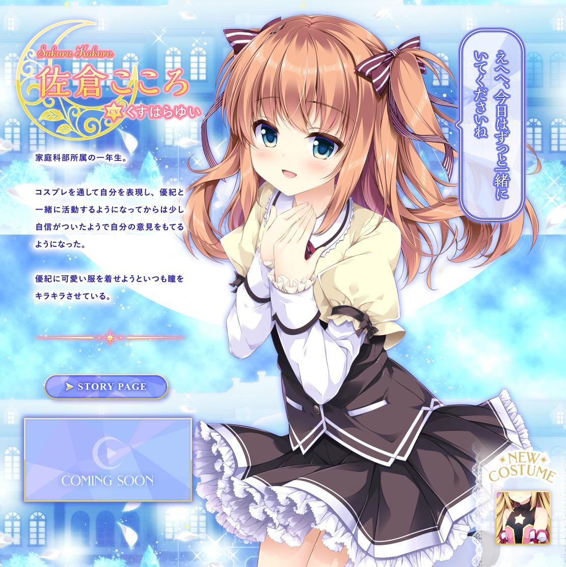 乙女が結ぶ月夜の煌めき Fullmoon Days 公式サイト Character:佐倉こころ