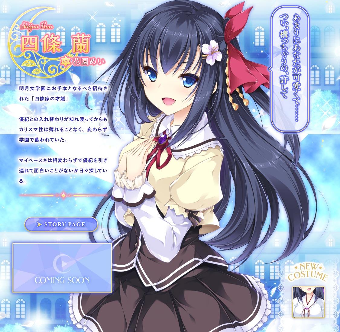 乙女が結ぶ月夜の煌めき Fullmoon Days 公式サイト Character:四條蘭2