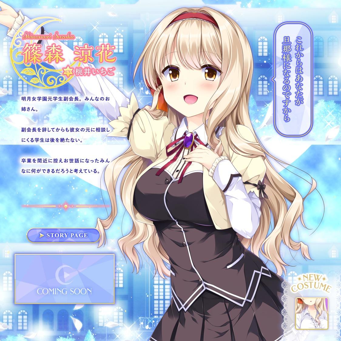 乙女が結ぶ月夜の煌めき Fullmoon Days 公式サイト Character:篠森涼花