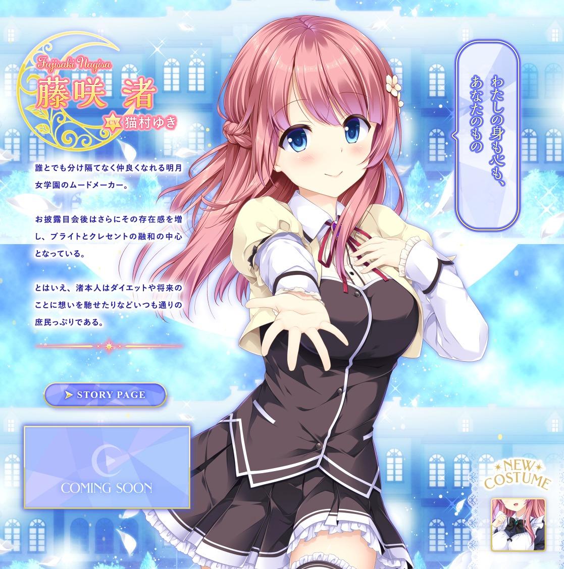 乙女が結ぶ月夜の煌めき Fullmoon Days 公式サイト Character:藤咲渚
