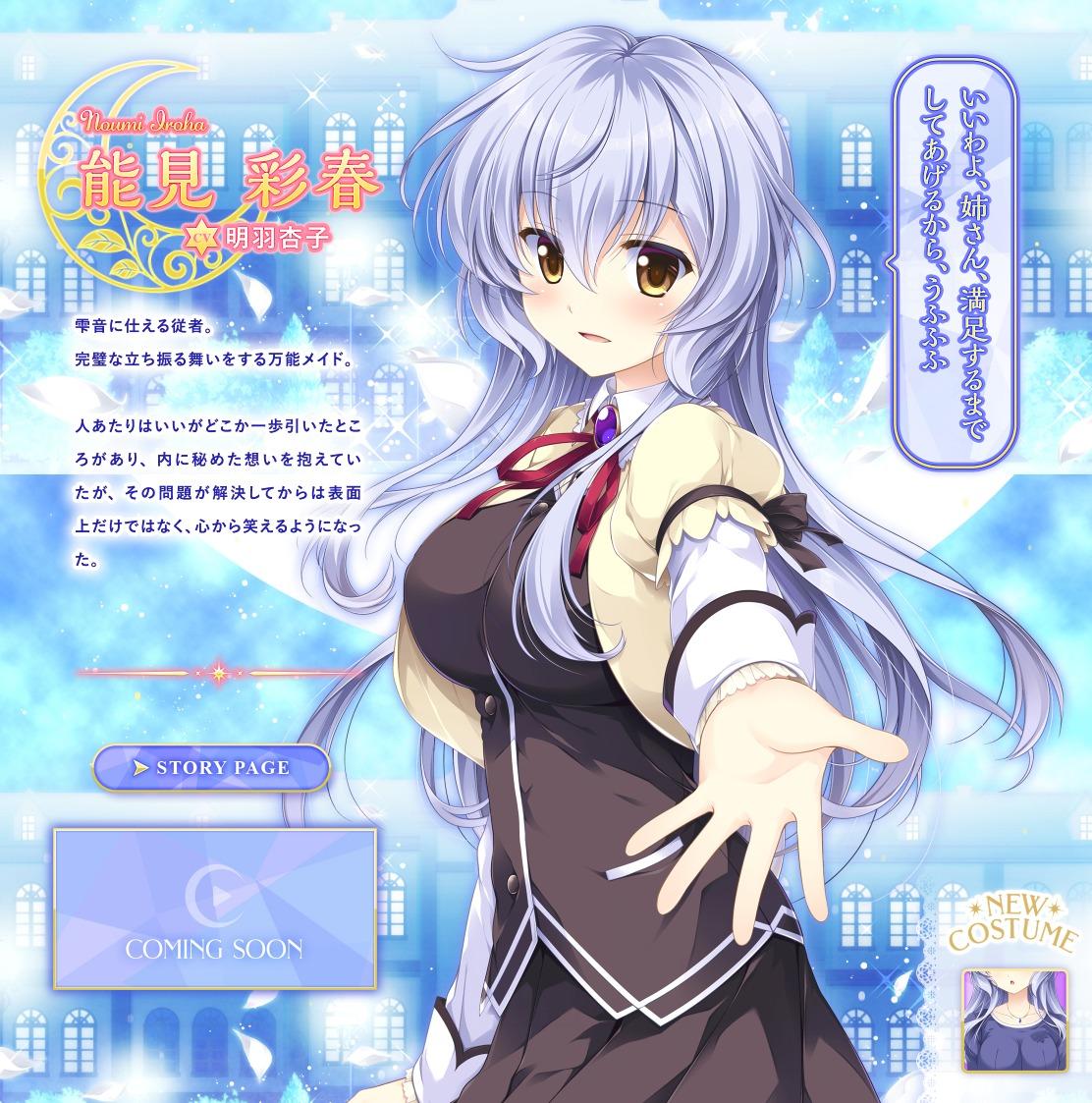 乙女が結ぶ月夜の煌めき Fullmoon Days 公式サイト Character:能見彩春
