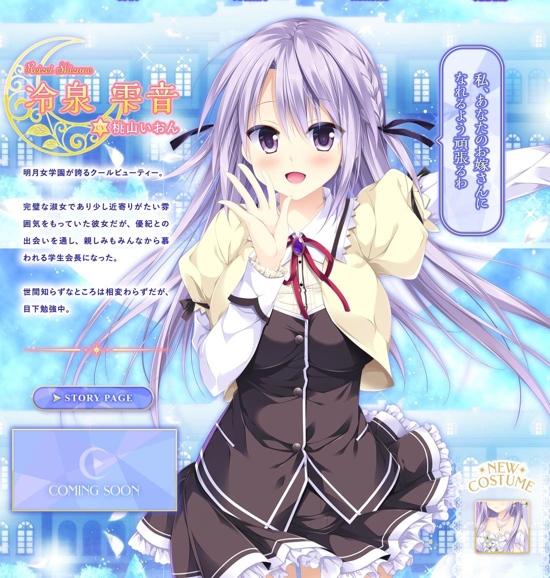 乙女が結ぶ月夜の煌めき Fullmoon Days 公式サイト Character:冷泉雫音
