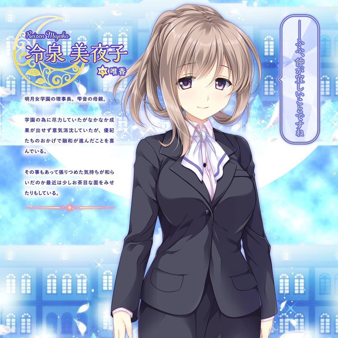 乙女が結ぶ月夜の煌めき Fullmoon Days 公式サイト Character:冷泉美夜子