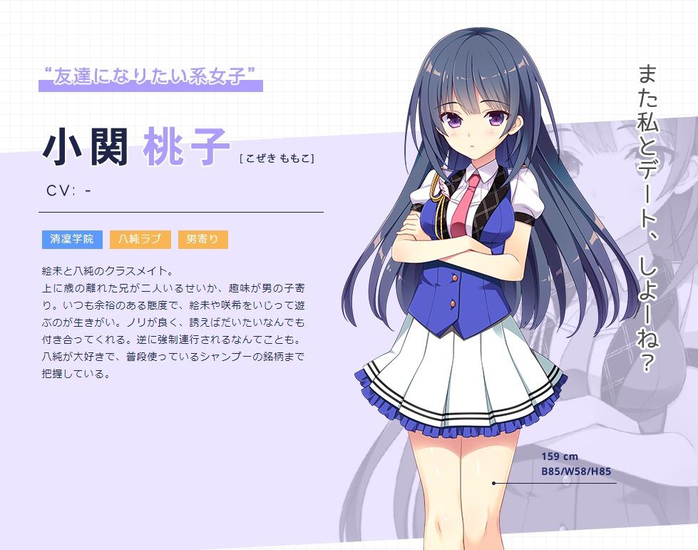小関桃子|サブキャラクター|恋愛、借りちゃいました ASa Project