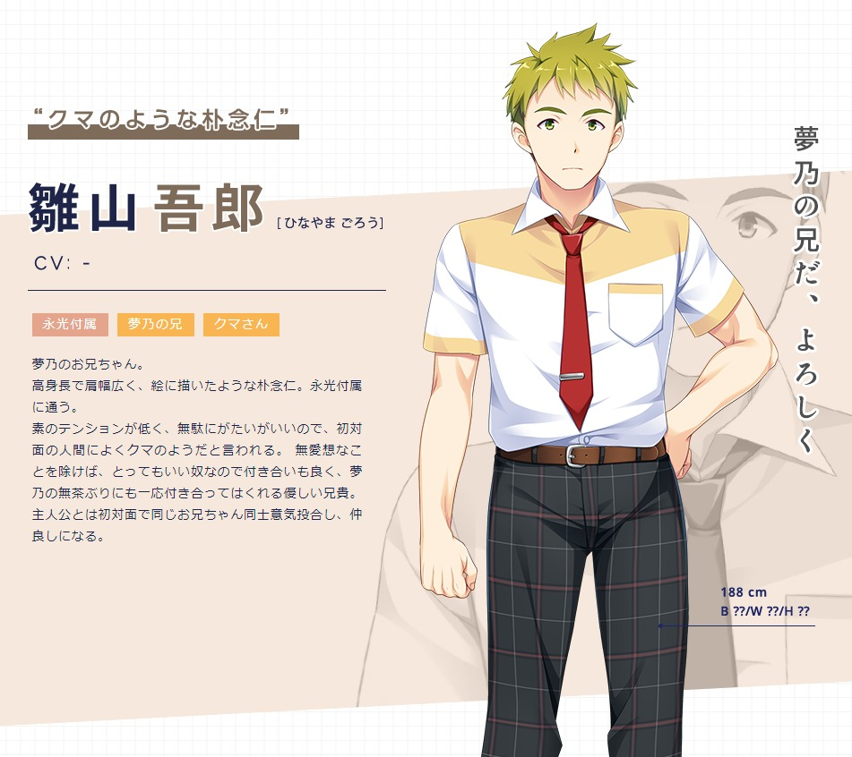 雛山吾郎|サブキャラクター|恋愛、借りちゃいました ASa Project