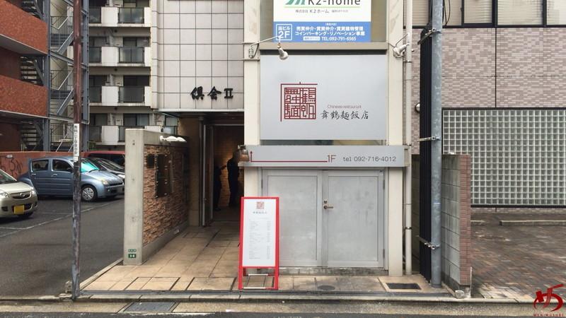 舞鶴麵飯店