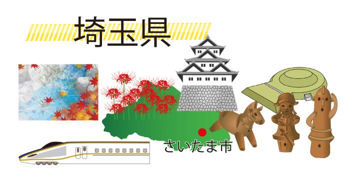 埼玉イメージ