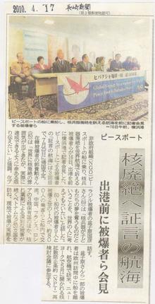 ピースボート ヒバクシャ地球一周 証言の航海-0417nagasaki