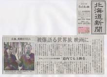 $ピースボート ヒバクシャ地球一周 証言の航海-hokkaidonewspaper